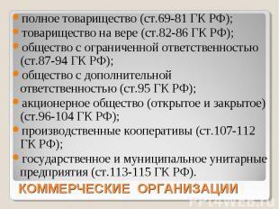 полное товарищество (ст.69-81 ГК РФ); товарищество на вере (ст.82-86 ГК РФ); общ