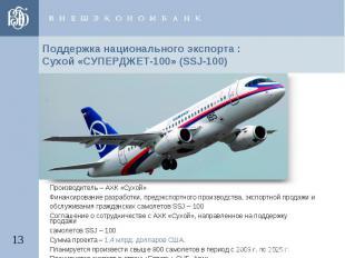 Поддержка национального экспорта :Сухой «СУПЕРДЖЕТ-100» (SSJ-100) Производитель