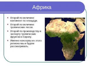 Второй по величине континент по площади.Второй по величине тропических лесов.Вто