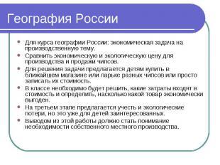 География России Для курса географии России: экономическая задача на производств
