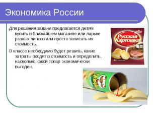 Экономика России Для решения задачи предлагается детям купить в ближайшем магази