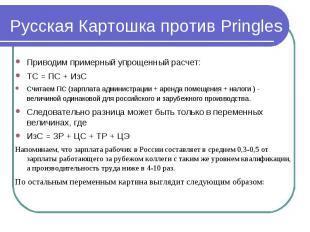 Русская Картошка против Pringles Приводим примерный упрощенный расчет:ТС = ПС +