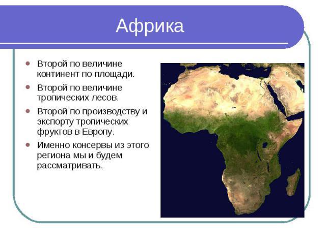 Второй по величине континент по площади.Второй по величине тропических лесов.Второй по производству и экспорту тропических фруктов в Европу.Именно консервы из этого региона мы и будем рассматривать.