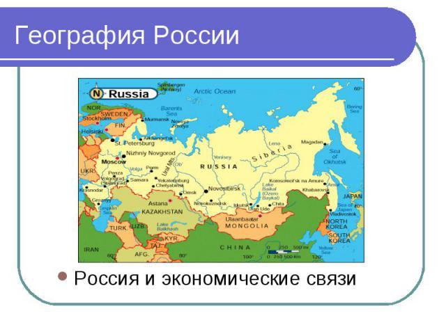 География РоссииРоссия и экономические связи