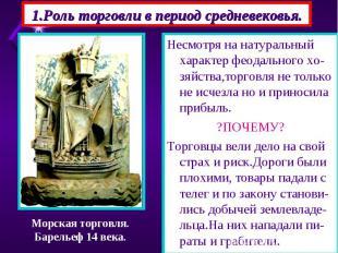 1.Роль торговли в период средневековья. Несмотря на натуральный характер феодаль