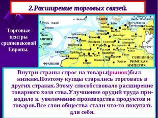 2.Расширение торговых связей. ТорговыецентрысредневековойЕвропы. Внутри страны с
