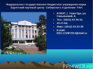 Федеральное государственное бюджетное учреждение науки Бурятский научный центр С