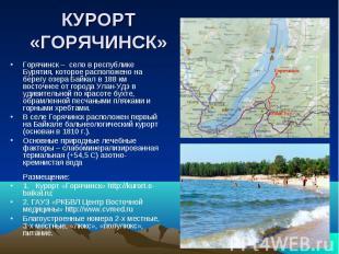 КУРОРТ «ГОРЯЧИНСК» Горячинск – село в республике Бурятия, которое расположено на