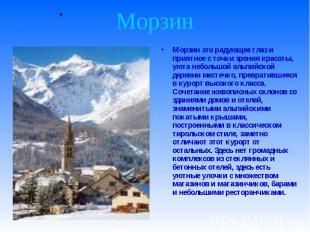 Морзин это радующее глаз и приятное с точки зрения красоты, уюта небольшой альпи