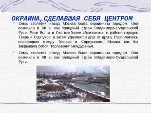 ОКРАИНА,СДЕЛАВШАЯ СЕБЯ ЦЕНТРОМ Семь столетий назад Москва была окраинным городом