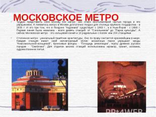 Трудно представить себе Москву без метро: оно стало неотъемлемой частью города и