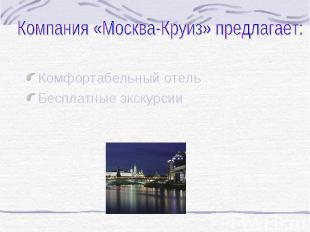 Компания «Москва-Круиз» предлагает: Комфортабельный отельБесплатные экскурсии