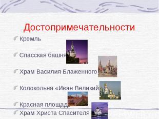 Достопримечательности КремльСпасская башня Храм Василия БлаженногоКолокольня «Ив
