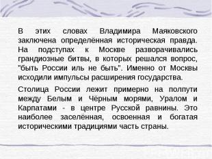 В этих словах Владимира Маяковского заключена определённая историческая правда.