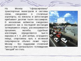 """На Москву """"сфокусированы"""" транспортные магистрали и системы связи, ежедневно в с"""