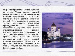 """Издревле украшением Москвы являлись её храмы. """"Сорок сороков"""" церквей веками соз"""