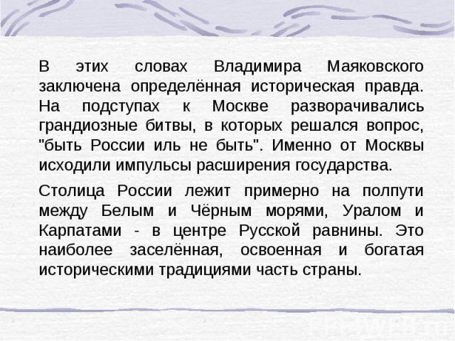 В этих словах Владимира Маяковского заключена определённая историческая правда. На подступах к Москве разворачивались грандиозные битвы, в которых решался вопрос,