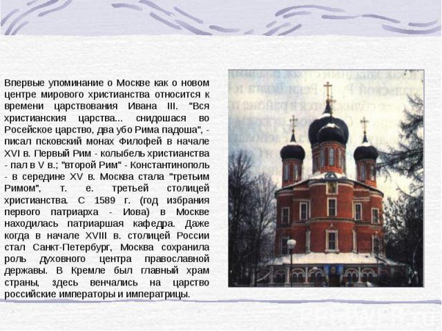 Впервые упоминание о Москве как о новом центре мирового христианства относится к времени царствования Ивана III.