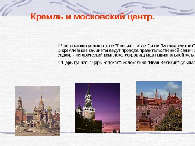 Кремль и московский центр. Часто можно услышать не