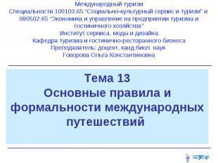 """Международный туризмСпециальности 100103.65 """"Социально-культурный сервис и туриз"""