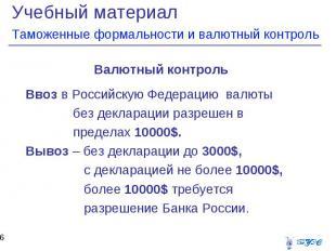 Учебный материалТаможенные формальности и валютный контроль Ввоз в Российскую Фе