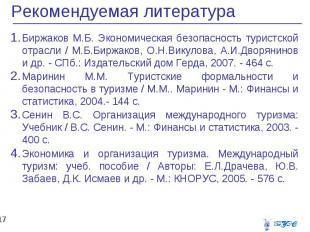 Биржаков М.Б. Экономическая безопасность туристской отрасли / М.Б.Биржаков, О.Н.