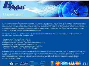 С 1993 года компания Битско является одним из лидеров туристического рынка Украи