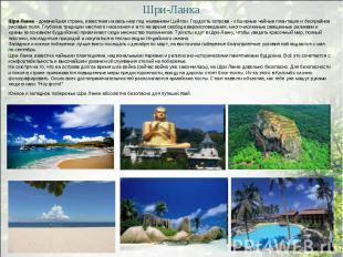 Шри-Ланка - древнейшая страна, известная на весь мир под названием Цейлон. Гордо