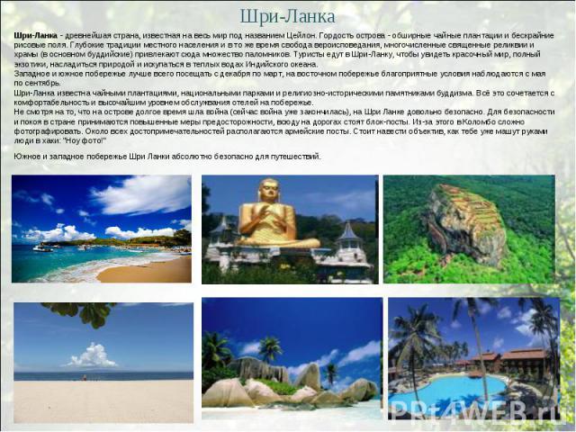 Шри-Ланка - древнейшая страна, известная на весь мир под названием Цейлон. Гордость острова - обширные чайные плантации и бескрайние рисовые поля. Глубокие традиции местного населения и в то же время свобода вероисповедания, многочисленные священные…
