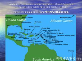 Карибы располагаются между Северной и Южной Америкой, где раскинулось синие-прес
