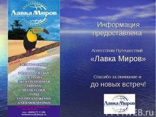 Информация предоставлена Агентством Путешествий «Лавка Миров»Спасибо за внимание