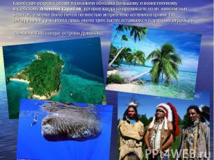 Карибские острова своим названием обязаны большому и воинственному индейскому пл
