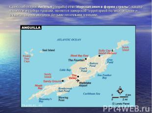 """Карибский остров Ангилья (Anguilla) Или """"Морская змея в форме стрелы"""", как его н"""