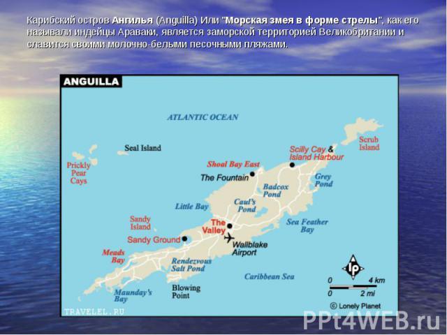 Карибский остров Ангилья (Anguilla) Или