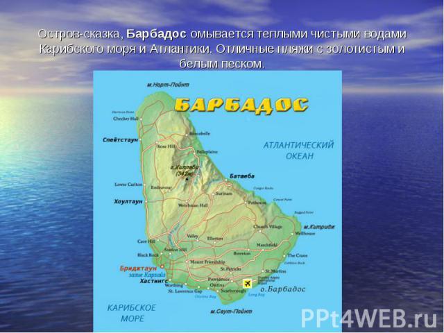 Остров-сказка,Барбадосомывается теплыми чистыми водами Карибского моря и Атлантики. Отличные пляжи с золотистым и белым песком.