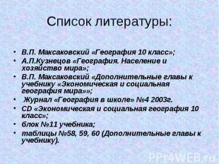 Список литературы: В.П. Максаковский «География 10 класс»;А.П.Кузнецов «Географи