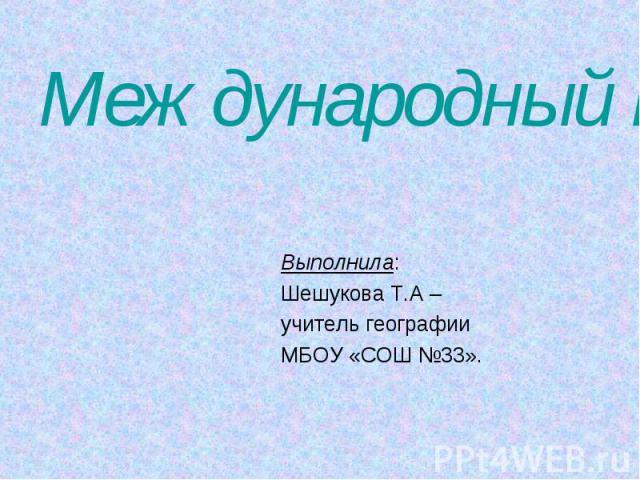 Международный туризм.Выполнила: Шешукова Т.А – учитель географииМБОУ «СОШ №33».