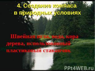 4. Создание компаса в природных условиях Швейная игла, вода, кора дерева, исполь
