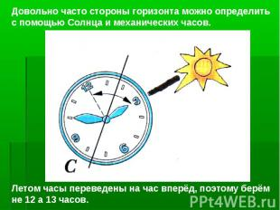 Довольно часто стороны горизонта можно определить с помощью Солнца и механически