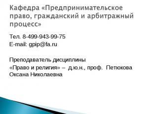 Кафедра «Предпринимательское право, гражданский и арбитражный процесс» Тел. 8-49