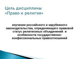 Цель дисциплины «Право и религия» изучение российского и зарубежного законодател