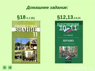 Домашнее задание: §18 п.1 (Б) §12,13,14,15
