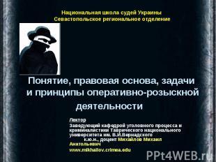 Понятие, правовая основа, задачи и принципы оперативно-розыскной деятельности На
