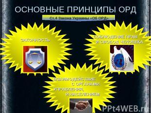 ОСНОВНЫЕ ПРИНЦИПЫ ОРД Ст.4 Закона Украины «Об ОРД» ЗАКОННОСТЬ СОБЛЮДЕНИЕ ПРАВ И