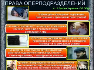 ПРАВА ОПЕРПОДРАЗДЕЛЕНИЙ ст. 8 Закона Украины «Об ОРД» 6) посещать помещения с со