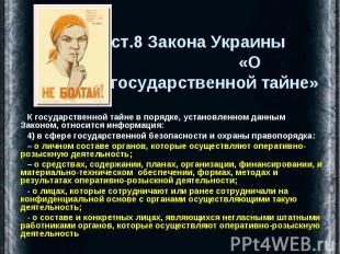 ст.8 Закона Украины «О государственной тайне» К государственной тайне в порядке,