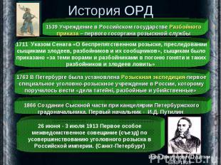 История ОРД 1539 Учреждение в Российском государстве Разбойного приказа – первог