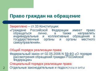 Право граждан на обращение Закреплено – ст.33 Конституции:«Граждане Российской Ф