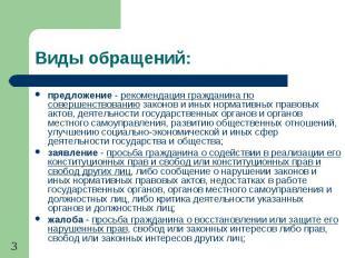 Виды обращений: предложение - рекомендация гражданина по совершенствованию закон