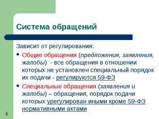 Система обращений Зависит от регулирования:Общие обращения (предложения, заявлен